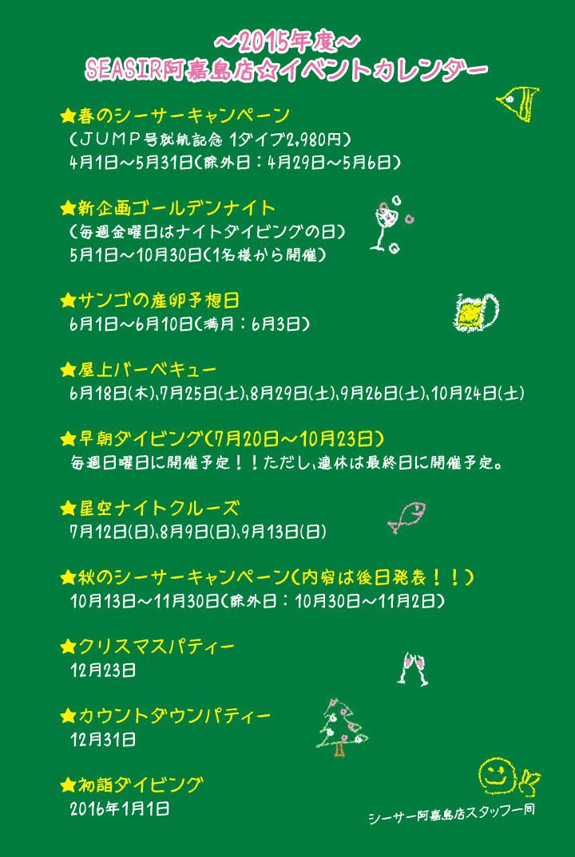 2015年イベントカレンダー