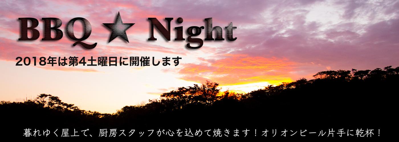 bbq_nigth_title_large.jpg