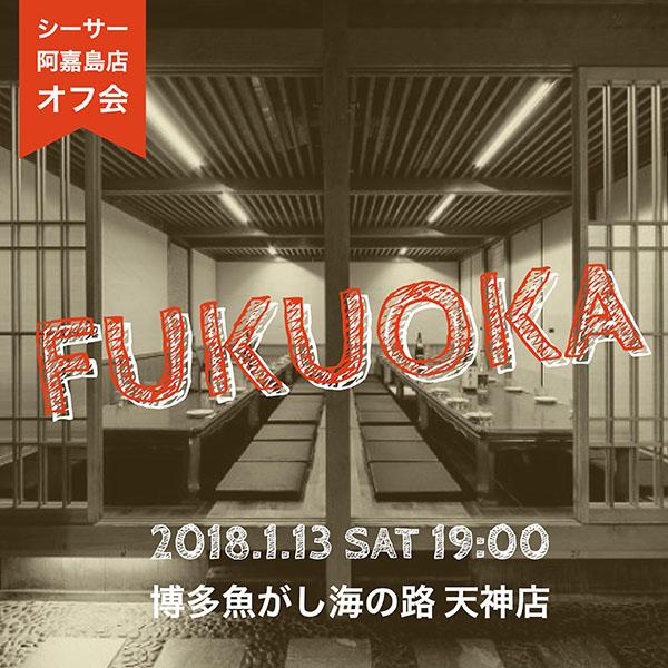 福岡会場:2018年1月13日(土)博多魚がし海の路 天神店