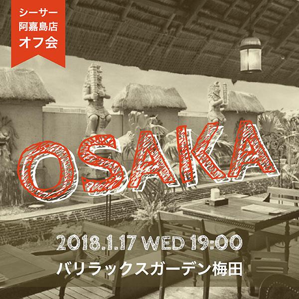 大阪会場:2018年1月17日(水) バリラックスガーデン