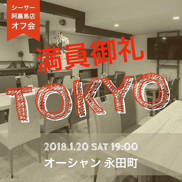 東京会場:2018年1月20日(土) オーシャン(永田町)