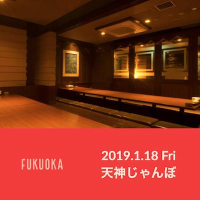 シーサーオフ会 福岡会場:2019年1月18日(金)