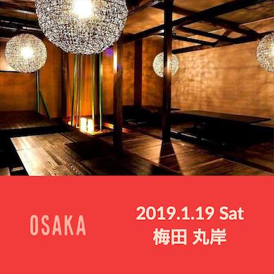 シーサーオフ会 大阪会場:2019年1月19日(土)