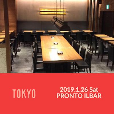 シーサーオフ会 東京会場:2019年1月26日(土)
