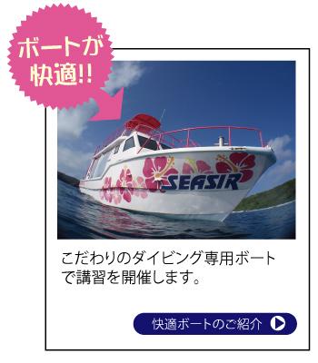 快適ボートのご紹介