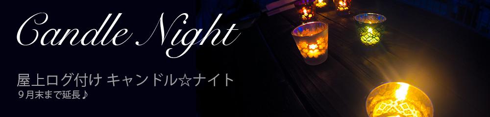 屋上ログ付け キャンドル☆ナイト