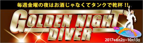 2017年6月2日(金)~10月13日(金)まで毎週金曜日はゴールデンナイトダイビング
