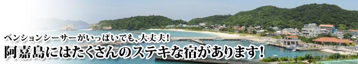阿嘉島の島内民宿紹介