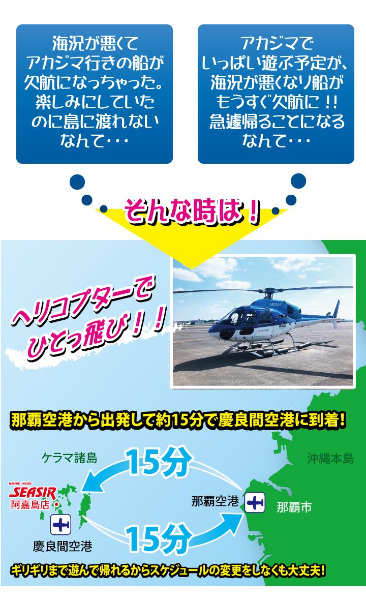 ヘリコプターチャーターなら慶良間空港から那覇空港まで約15分で到着