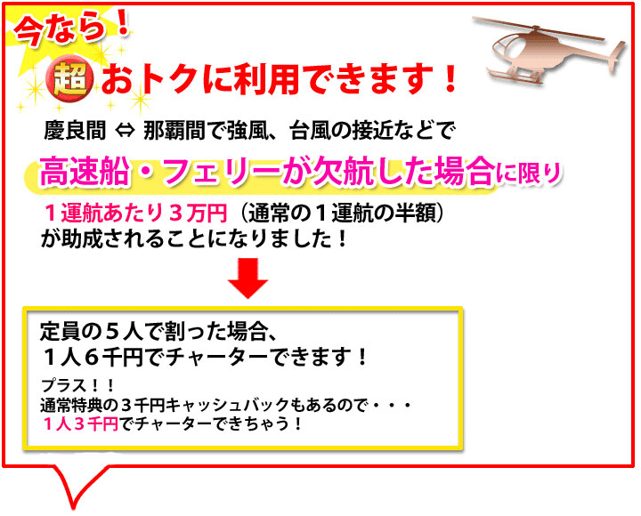 今だけ3万円の助成しています!