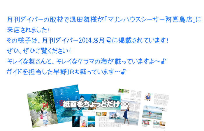 刊ダイバーの取材で浅田舞様が「マリンハウスシーサー阿嘉島店」に来店されました!その様子は、月刊ダイバー2014.8月号に掲載されています!