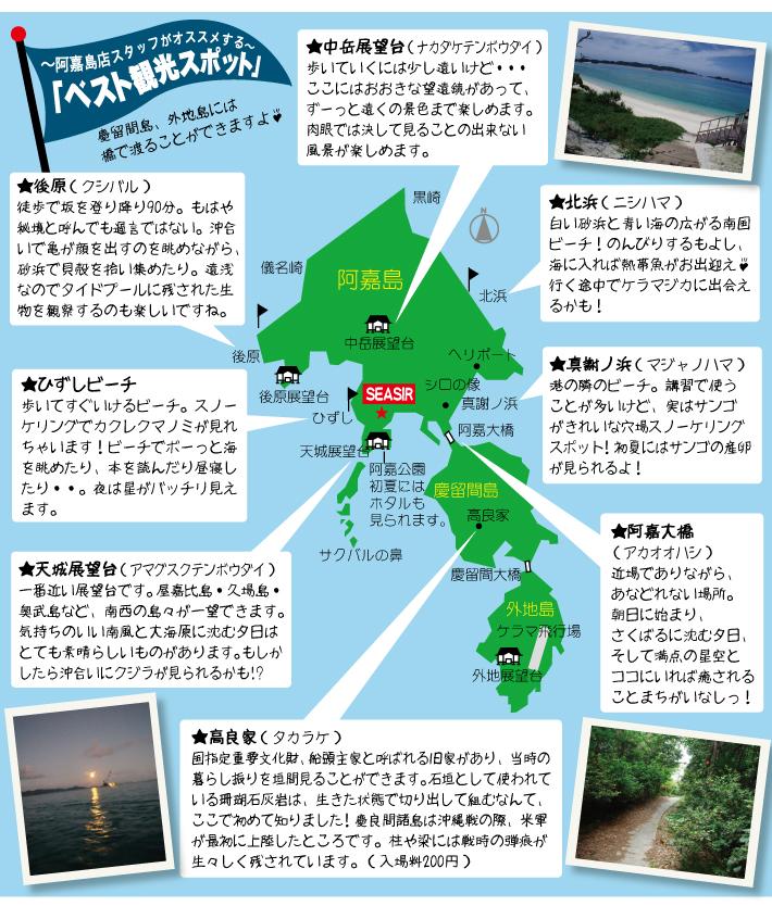 阿嘉島のベスト観光スポット