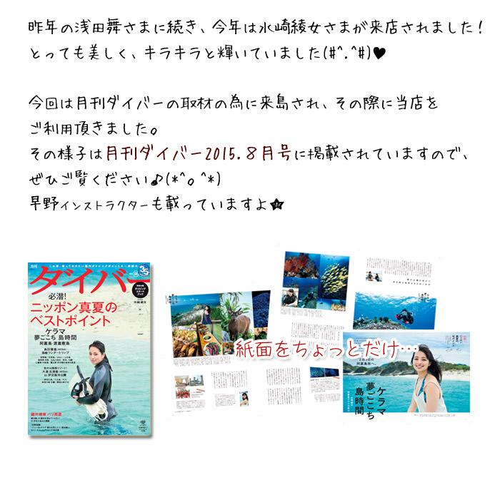 昨年の浅田舞さまに続き、今年は水崎綾女さまが来店されました!その様子は月刊ダイバー2015.8月号に掲載されています