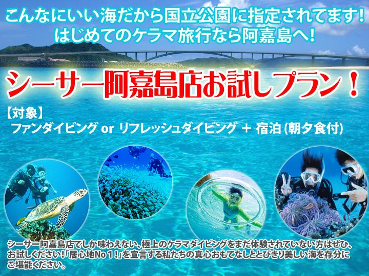 いい海の初体験は阿嘉島へ!阿嘉島お試しプラン
