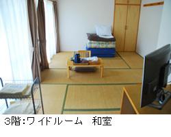 3階ワイドルーム 和室