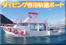 ダイビング専用ボート