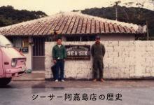 阿嘉島店の歴史