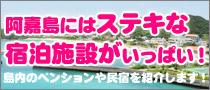 阿嘉島の島内宿泊施設紹介