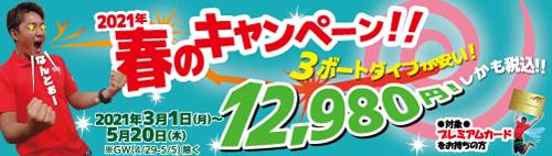 那覇店阿嘉島店合同開催!シーサー春のキャンペーン2021