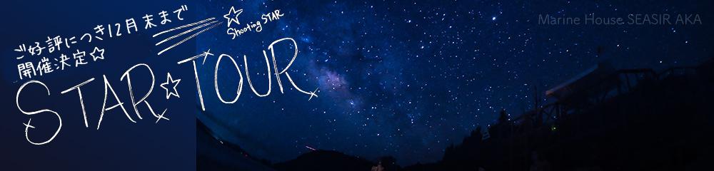 Star☆Tour 星空案内致します