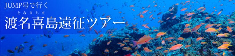 JUMP号で行く!渡名喜遠征ツアー