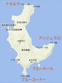 渡名喜島ダイビングポイント名
