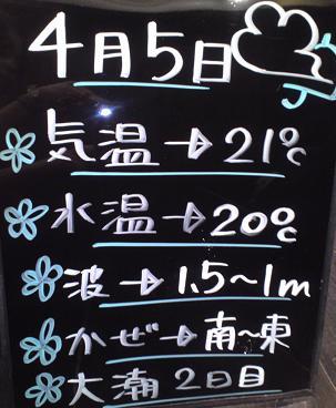 20120405kaikyou.JPG