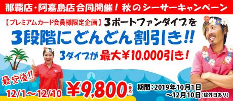 那覇店阿嘉島店合同開催!シーサー秋のキャンペーン2019