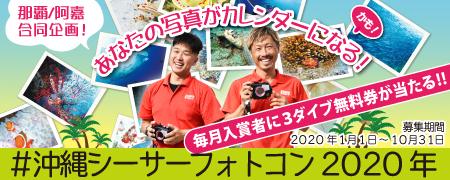 沖縄シーサーフォトコン2020!
