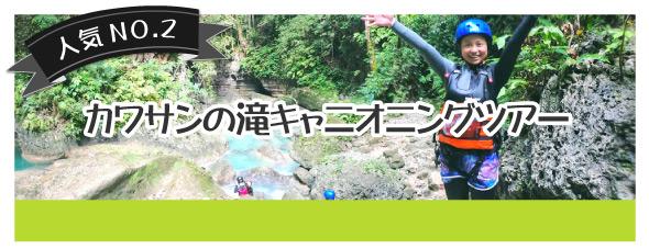 カワサンの滝キャニオニングツアー