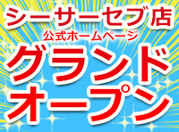 セブ店!4月1日より受け入れ開始!