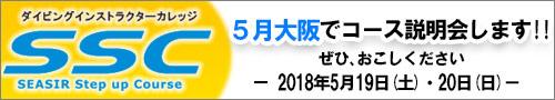 大阪(5月)で説明会開催!