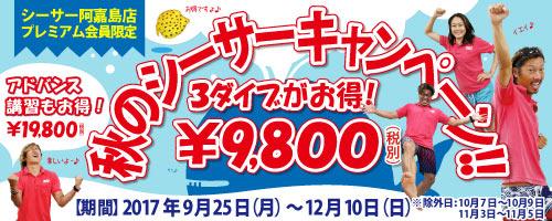 プレミアム会員限定秋のシーサーキャンペーン!3ダイブ¥9,800