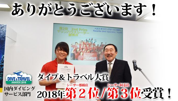 2018年2位3位受賞