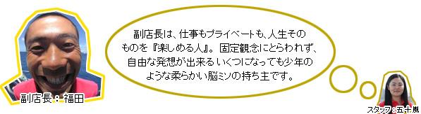 fukuda-t.jpg