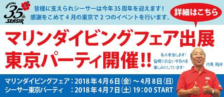 マリンダイビングフェア2018出展!&シーサー東京パーティ開催!