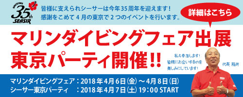 マリンダイビングフェア2018出展!&シーサー東京パーティ開催!!