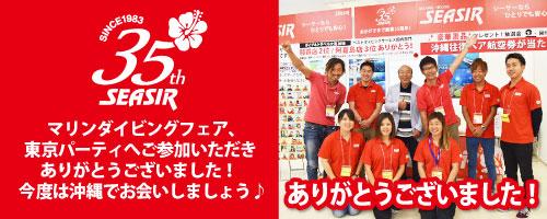 MDFと東京パーティご参加の皆様ありがとうございました!