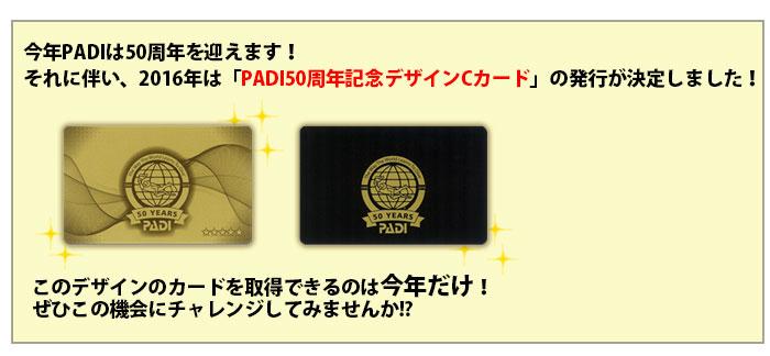今年限定!PADI 50周年記念デザインCカード