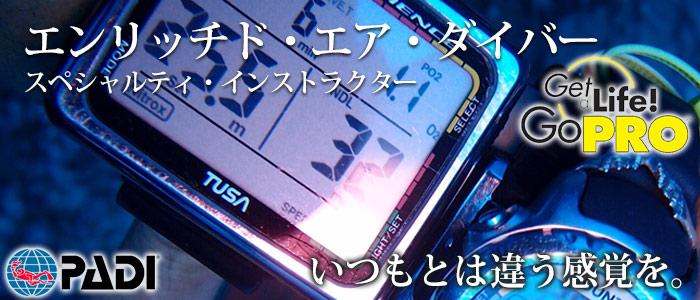 エンリッチド・エア・ダイバー