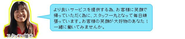 staff_coment-naha.jpg