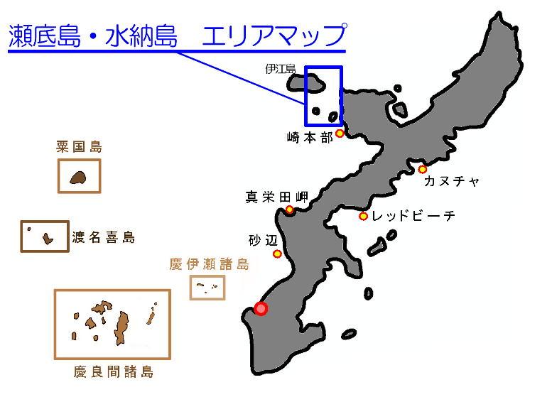 瀬底島・水納島