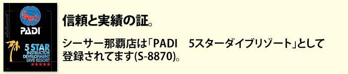 信頼と実績の証、PADI 5スターダイブリゾート。