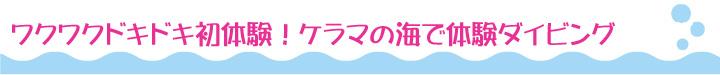 慶良間の海で体験ダイビング!ワクワクドキドキ初体験!
