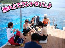 船の上でランチタイム