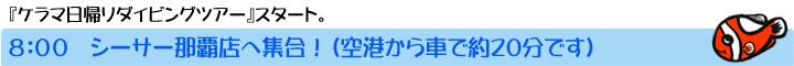 8:30 シーサー那覇店へ集合!(那覇空港から車で約20分)