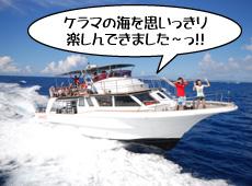 ボートでダイビングの準備