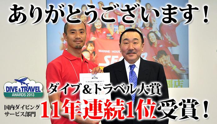 1996年誕生、シーサー那覇店は今年20周年!