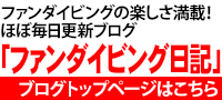 ダイビングブログ「那覇店海日記」!