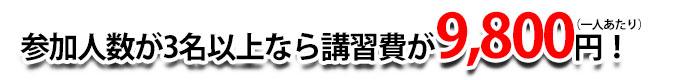 参加人数が3名以上なら9800円!